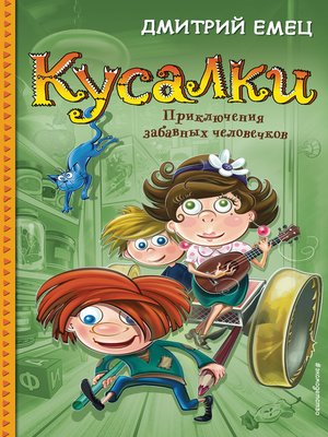 cover image of Кусалки