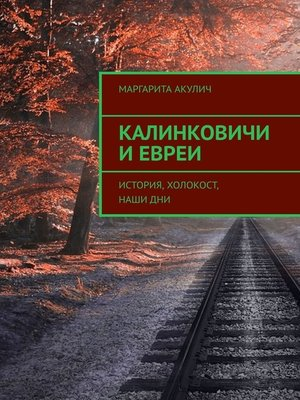 cover image of Калинковичи и евреи. История, холокост, наши дни