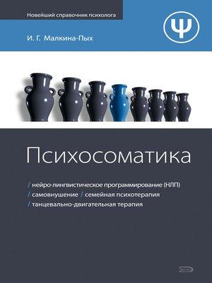 cover image of Психосоматика