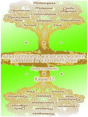cover image of Учебник развития сознания. Вопросы и ответы. Книга 12. Как сохранить жизненную силу, здоровье и благополучие