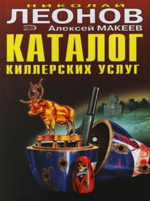 cover image of Каталог киллерских услуг