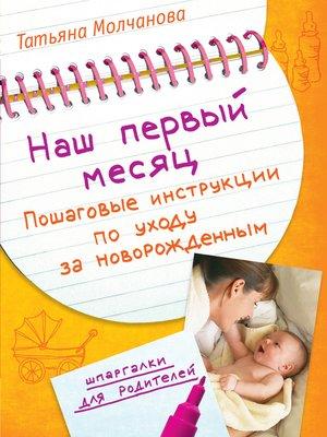 cover image of Наш первый месяц. Пошаговые инструкции по уходу за новорожденным