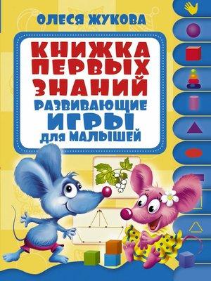 cover image of Книжка первых знаний. Развивающие игры для малышей