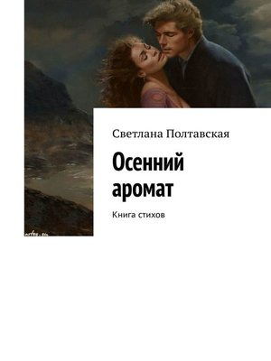cover image of Осенний аромат. Книга стихов