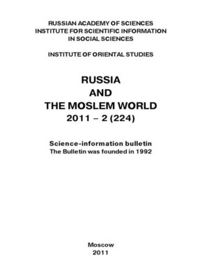 cover image of Russia and the Moslem World № 02 / 2011
