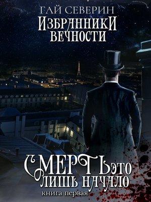 cover image of Избранники вечности. Книга 1. Смерть – это лишь начало