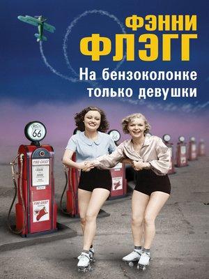 cover image of На бензоколонке только девушки