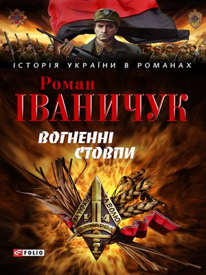 cover image of Вогненні стовпи