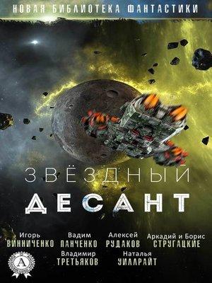 cover image of Звёздный десант