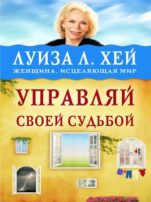 cover image of Управляй своей судьбой