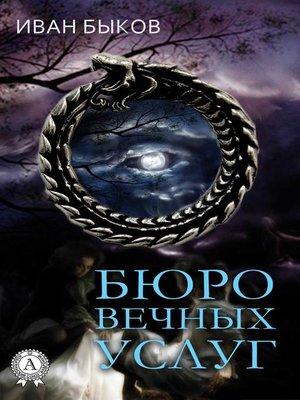 cover image of Бюро Вечных Услуг