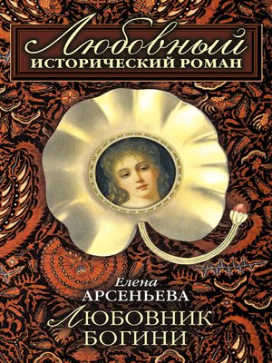 cover image of Любовник богини