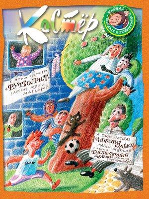 cover image of Журнал «Костёр» №08/2014