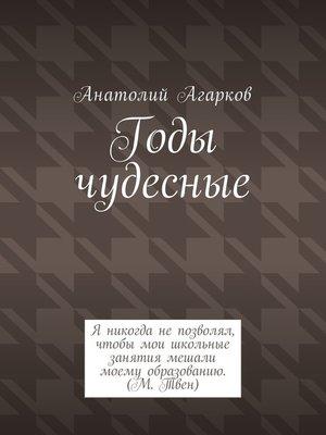 cover image of Годы чудесные