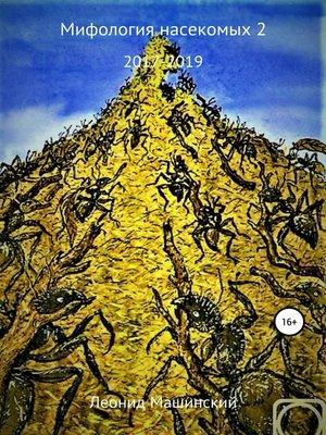 cover image of Мифология насекомых 2
