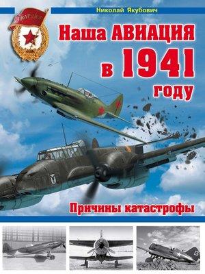 cover image of Наша авиация в 1941 году. Причины катастрофы