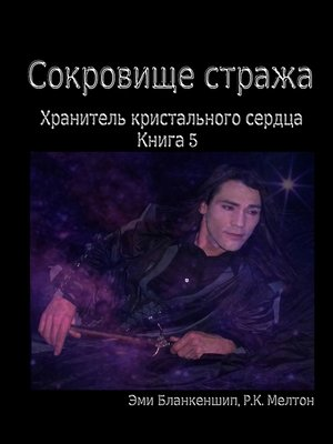 cover image of Сокровище Стража