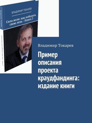 cover image of Пример описания проекта краудфандинга