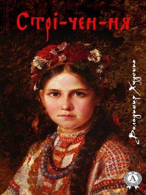 cover image of Стрі-чен-ня