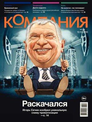 cover image of Компания 37-2016