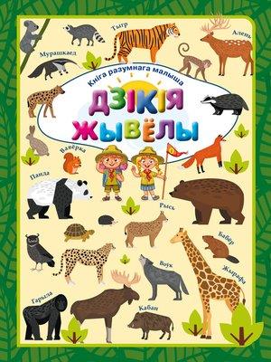 cover image of Дзікія жывёлы
