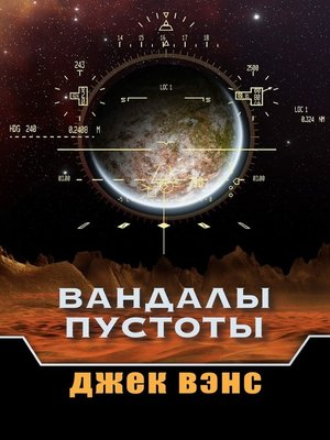 cover image of Вандалы пустоты