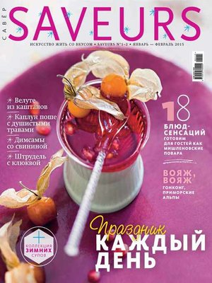 cover image of Журнал Saveurs №01-02/2015