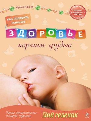 cover image of Как подарить малышу здоровье. Кормим грудью