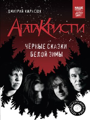 cover image of «Агата Кристи». Чёрные сказки белой зимы