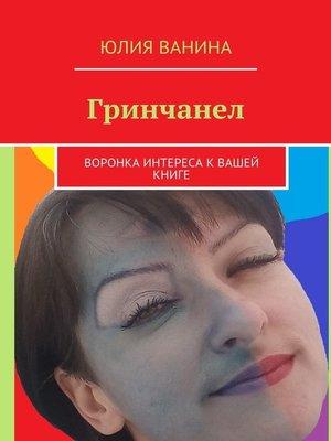 cover image of Гринчанел