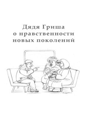 cover image of Дядя Гриша о нравственности новых поколений