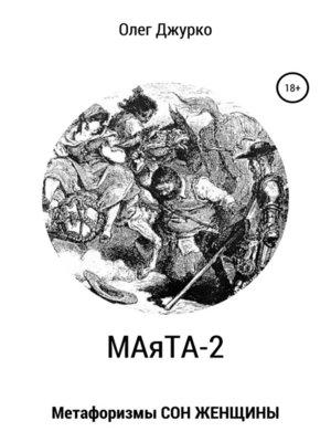 cover image of МАяТА-2. Метафоризмы СОН ЖЕНЩИНЫ