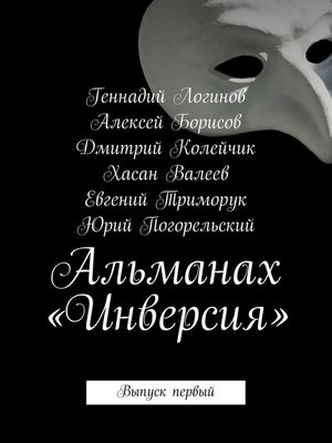 cover image of Альманах «Инверсия»