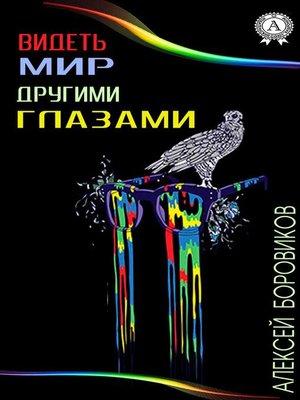 cover image of Видеть мир другими глазами