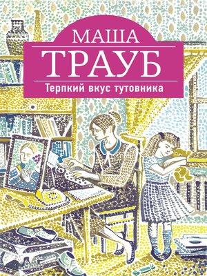 cover image of Терпкий вкус тутовника