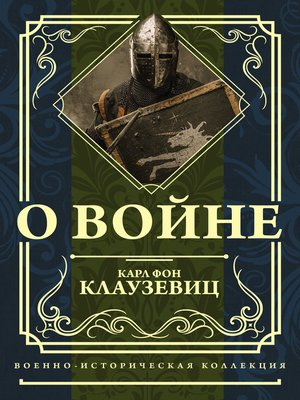 cover image of О войне