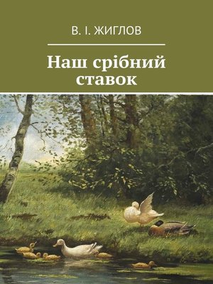 cover image of Наш срібний ставок