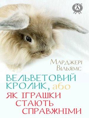 cover image of Вельветовий Кролик, або Як іграшки стають справжніми