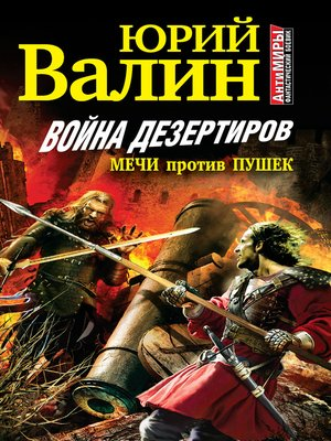cover image of Война дезертиров. Мечи против пушек