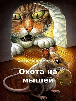 cover image of Охота на мышей