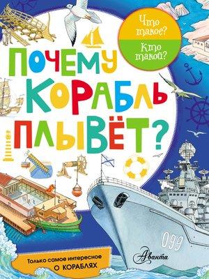 cover image of Почему корабль плывёт?