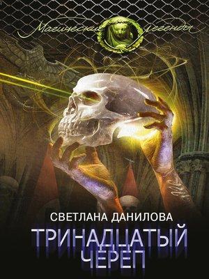 cover image of Тринадцатый череп