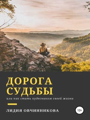 cover image of Дорога судьбы