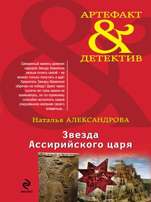 cover image of Звезда Ассирийского царя