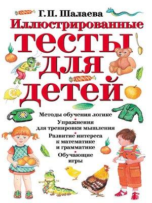 cover image of Иллюстрированные тесты для детей