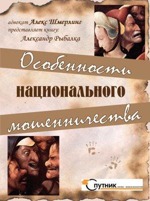 pdf Линейный корабль Новороссийск (уроки
