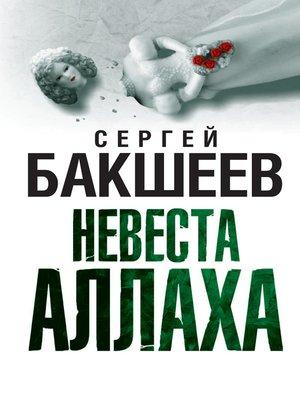 cover image of Невеста Аллаха