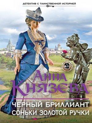 cover image of Черный бриллиант Соньки Золотой Ручки