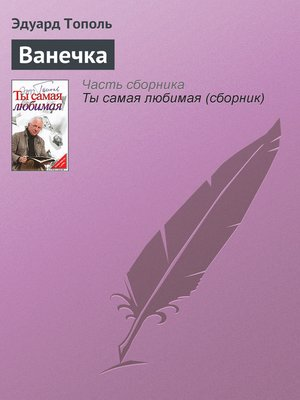 cover image of Ванечка