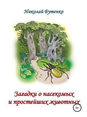 cover image of Загадки о насекомых и простейших животных